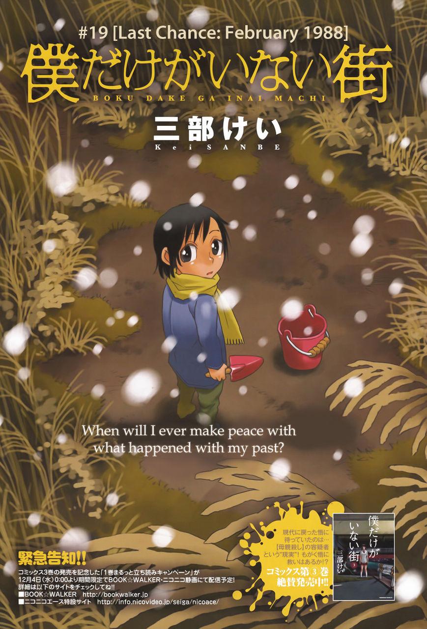 Boku dake ga Inai Machi 19 Page 2