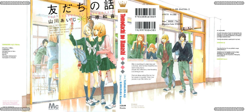 Tomodachi no Hanashi 1 Page 1