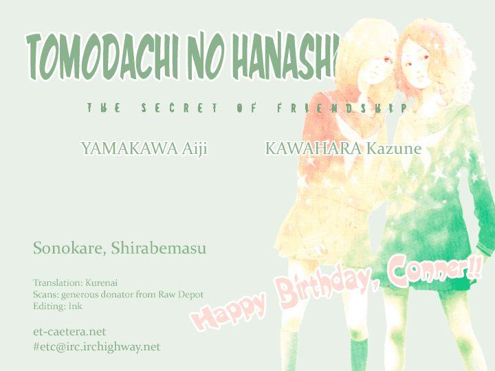 Tomodachi no Hanashi 3.5 Page 1