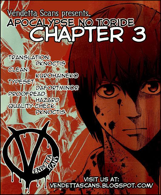 Apocalypse no Toride 3 Page 1
