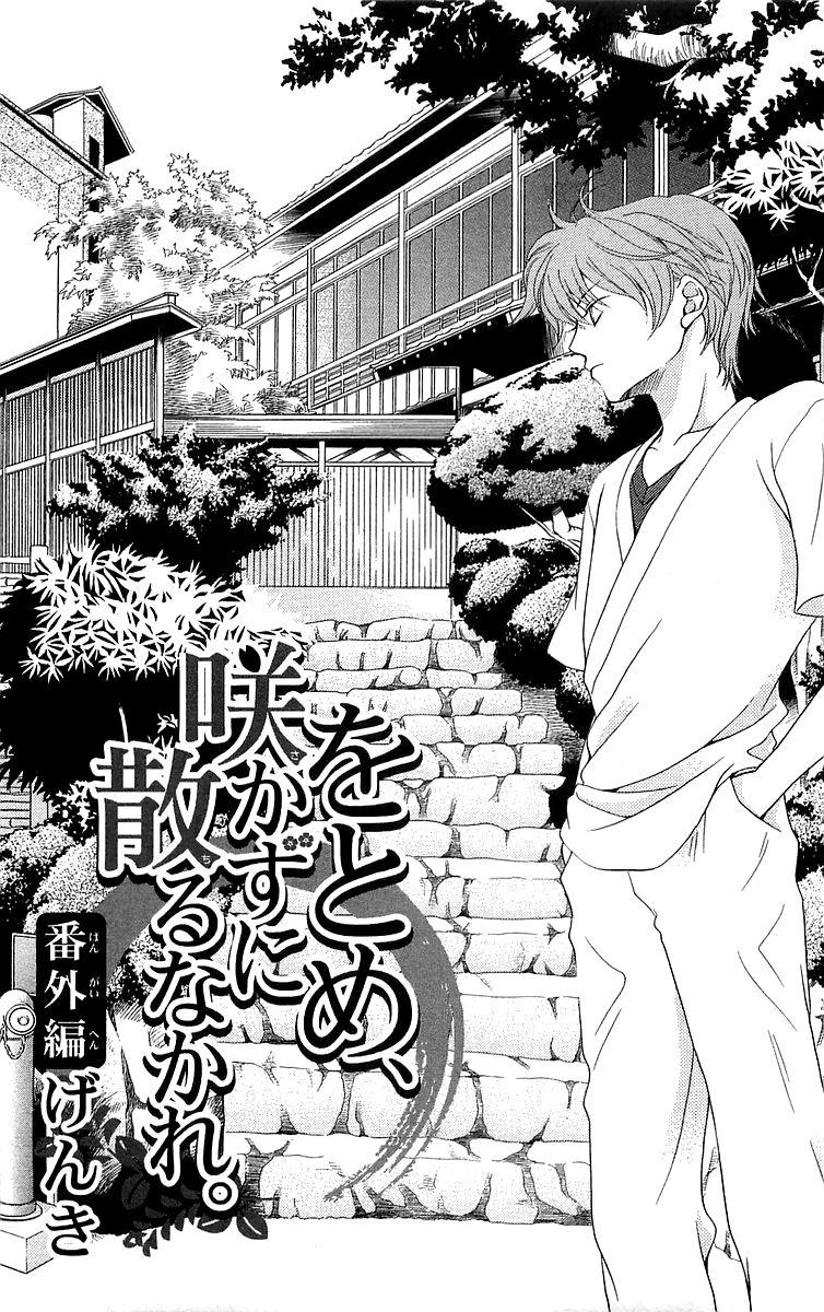 Otome, Sakazu ni Chiru na Kare 4.5 Page 2