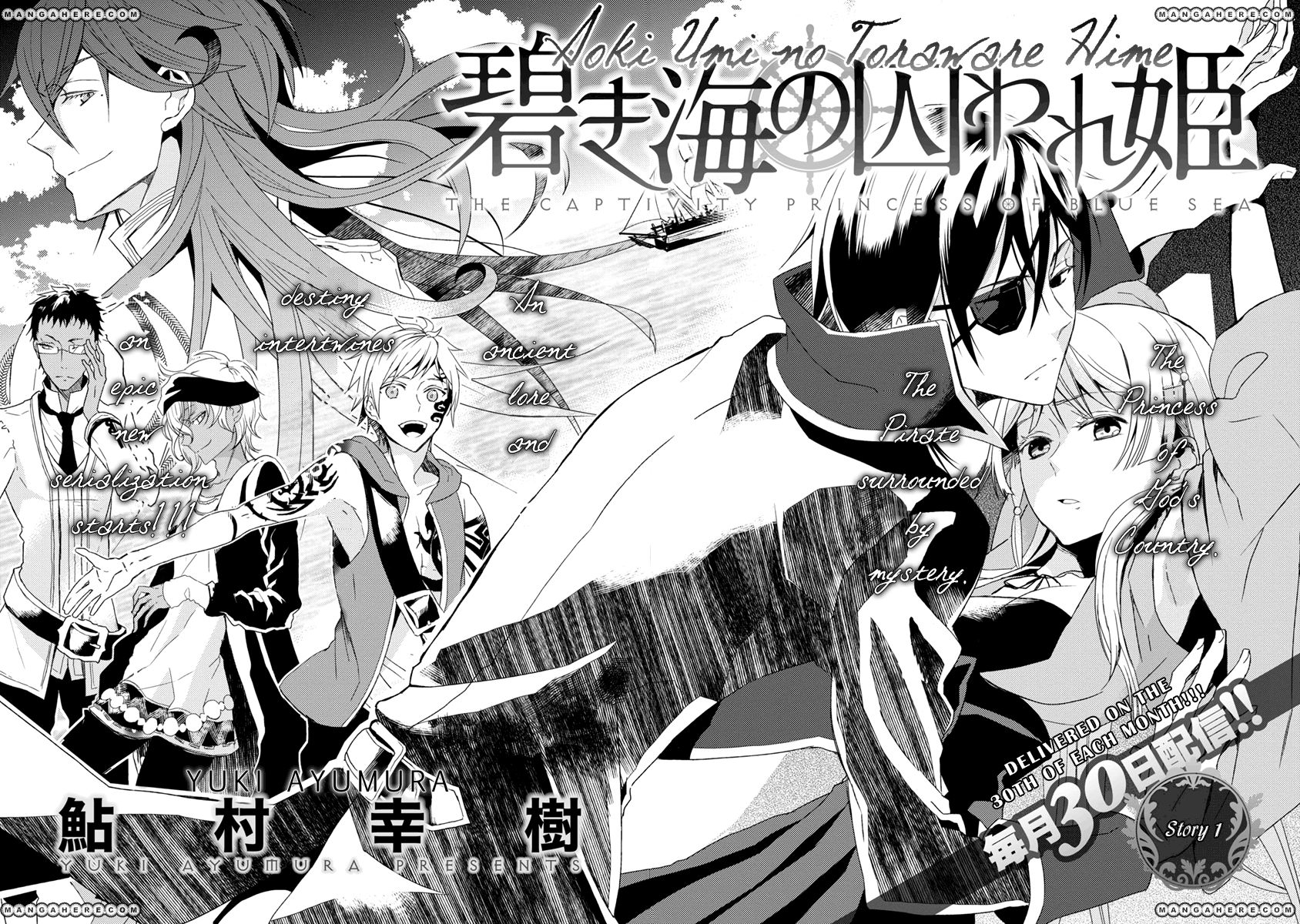 Aoki Umi no Toraware Hime 1 Page 3