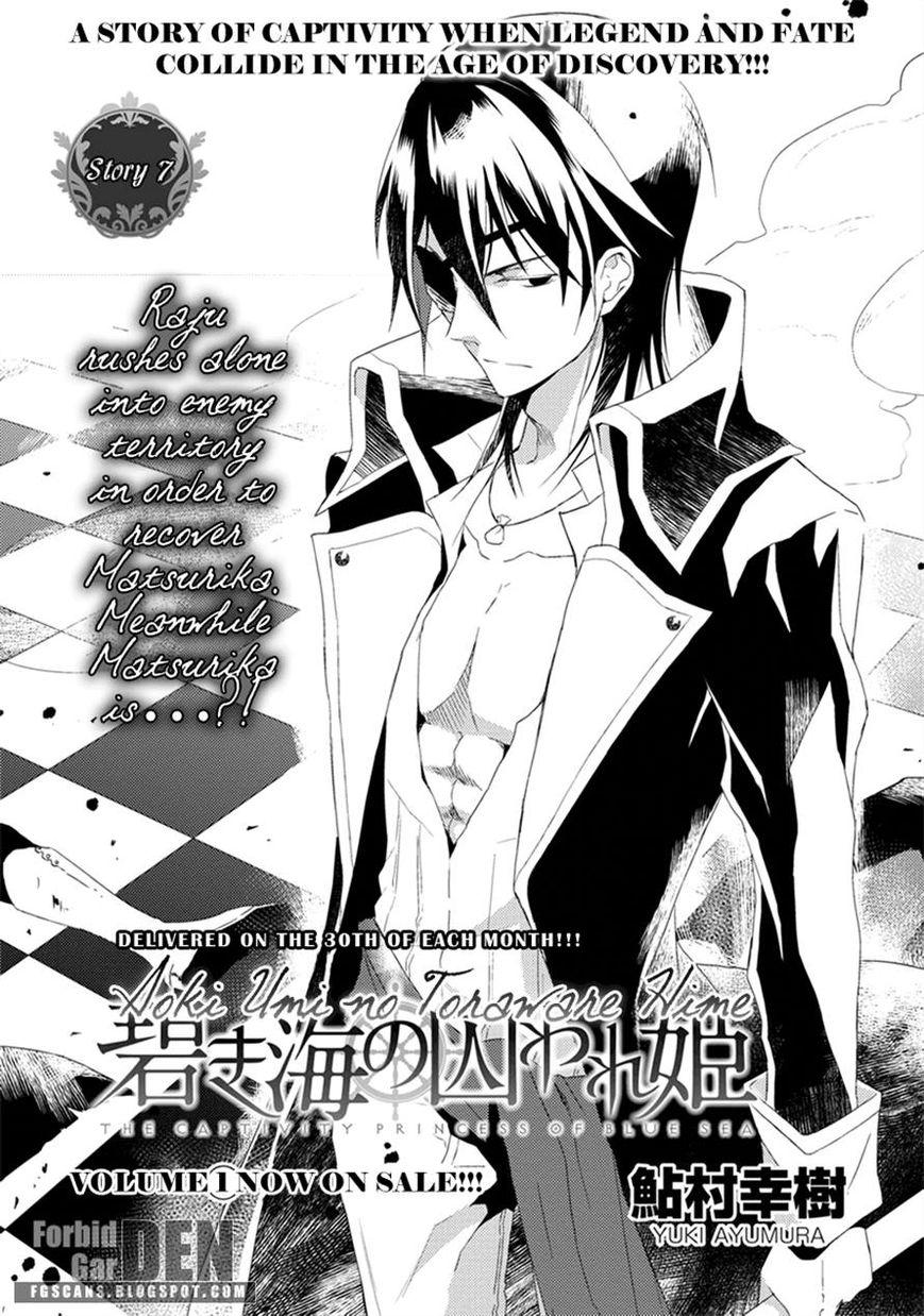 Aoki Umi no Toraware Hime 7 Page 2