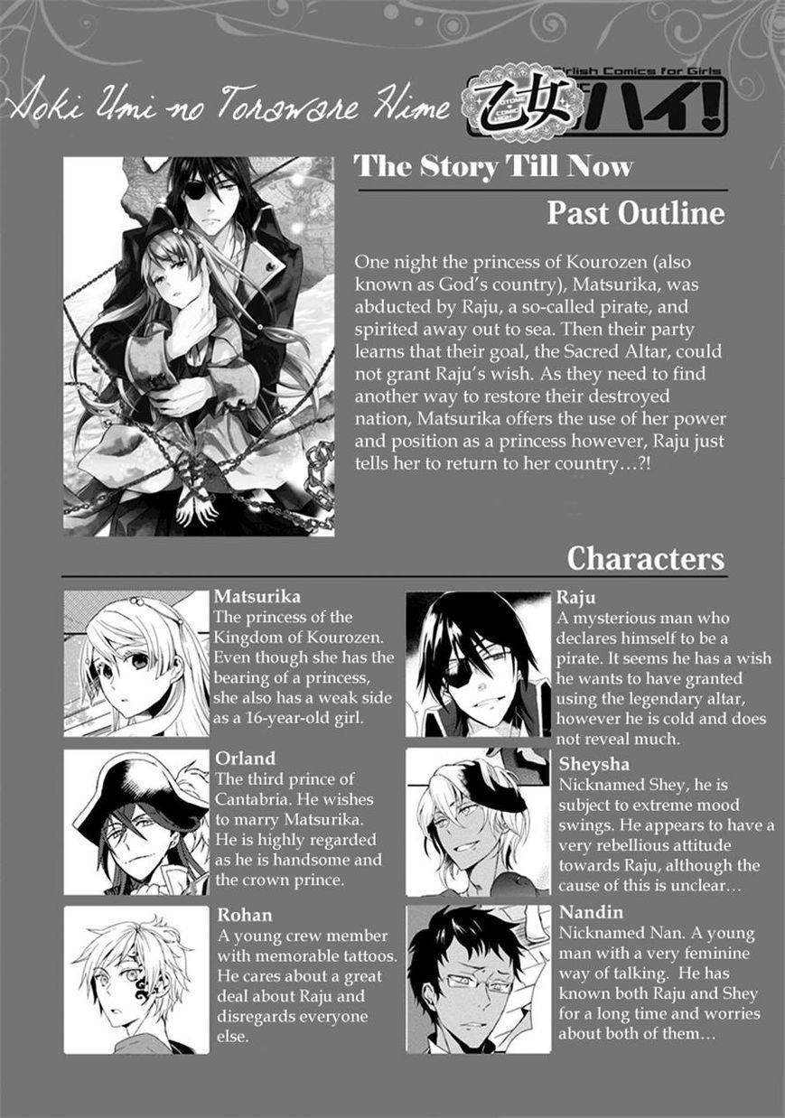 Aoki Umi no Toraware Hime 9 Page 1