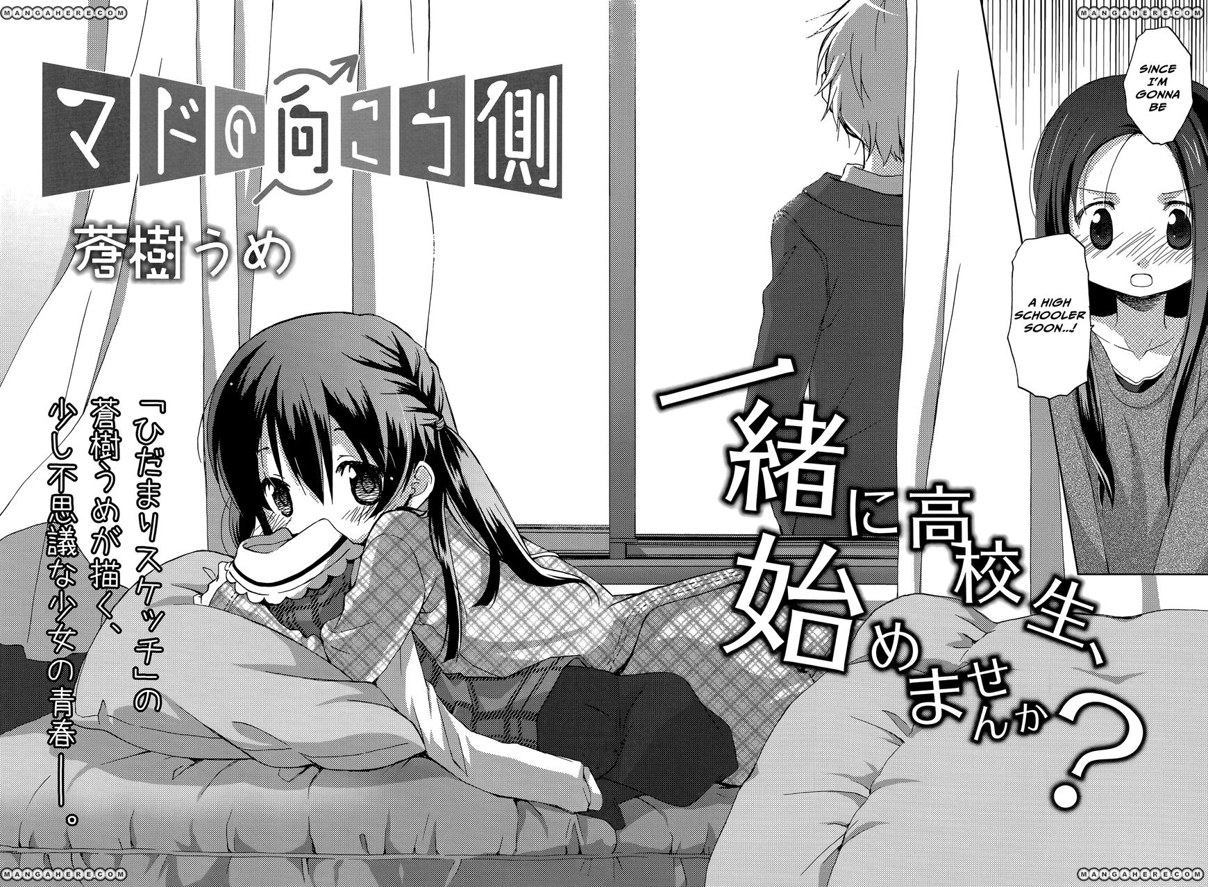 Mado no Mukougawa 1 Page 4