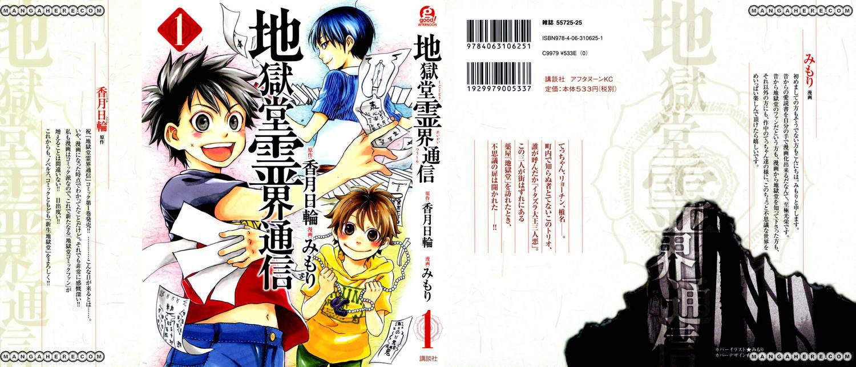 Jigokudou Reikai Tsuushin 1 Page 2