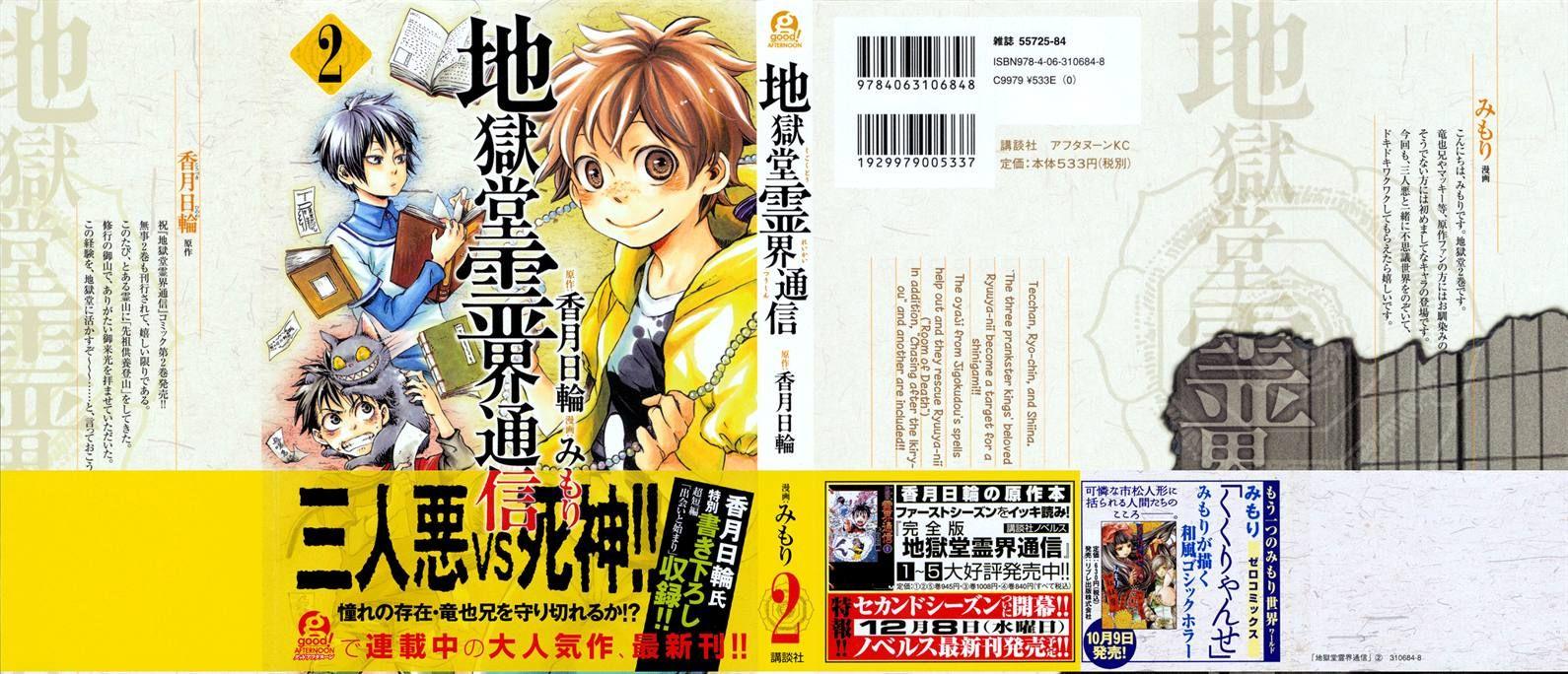 Jigokudou Reikai Tsuushin 5 Page 2