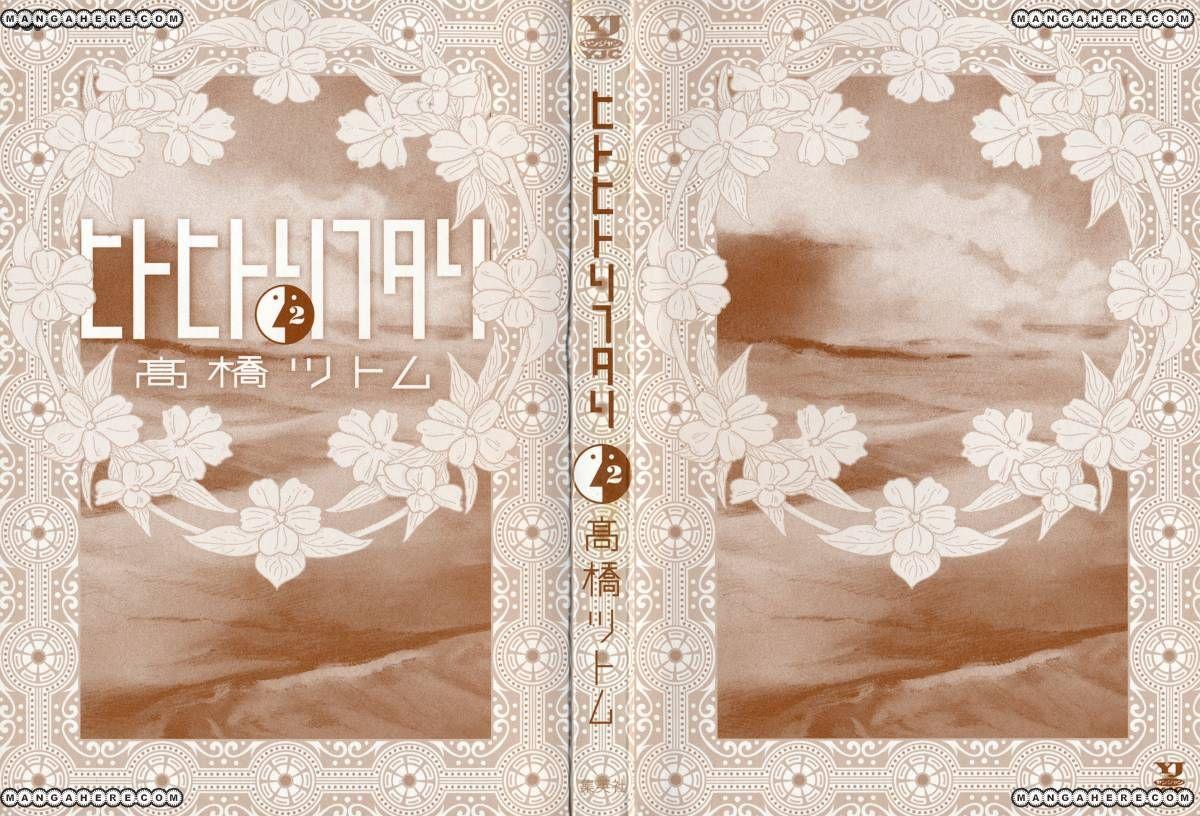 Hito Hitori Futari 8 Page 1