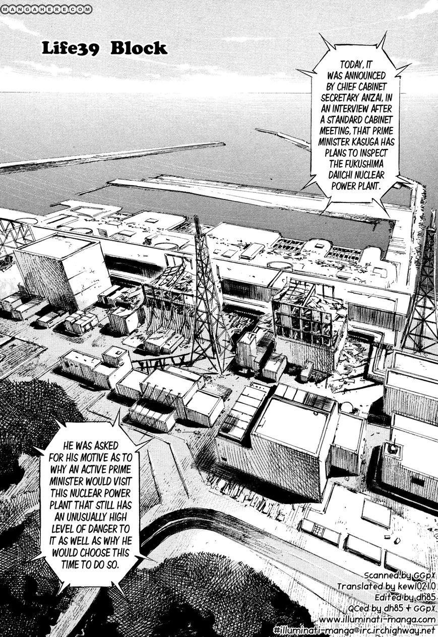Hito Hitori Futari 39 Page 1