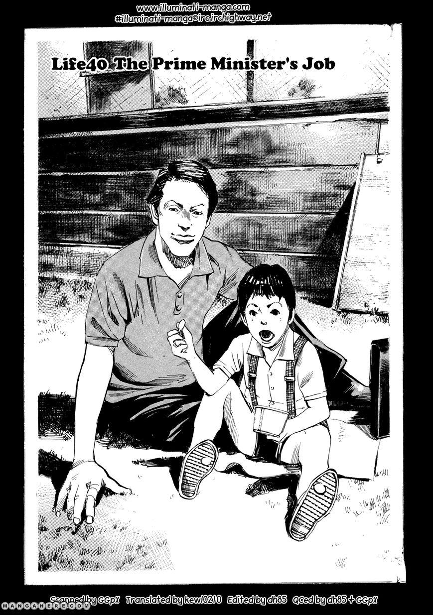 Hito Hitori Futari 40 Page 1