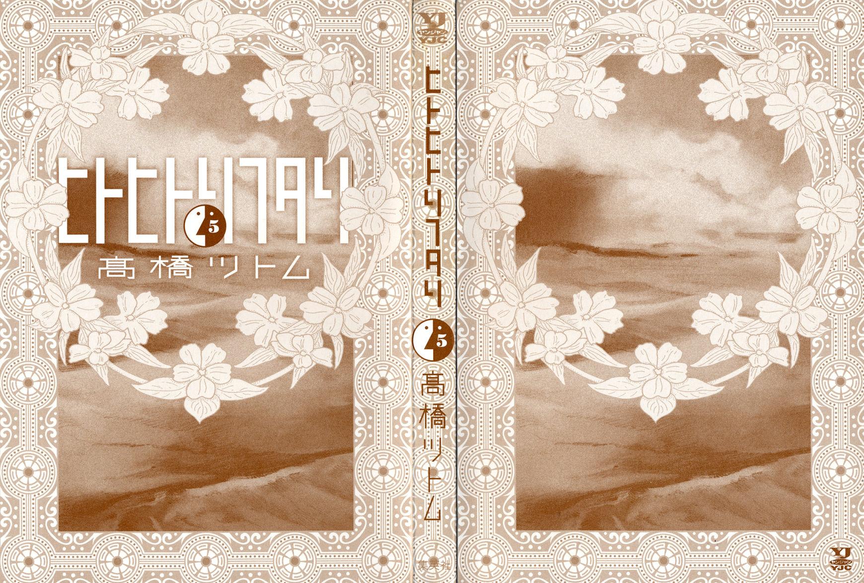 Hito Hitori Futari 41 Page 2