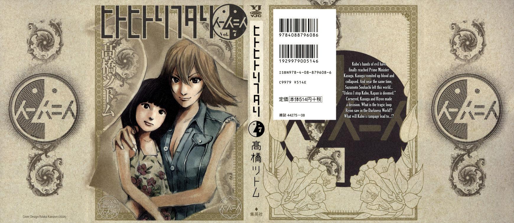 Hito Hitori Futari 63 Page 1
