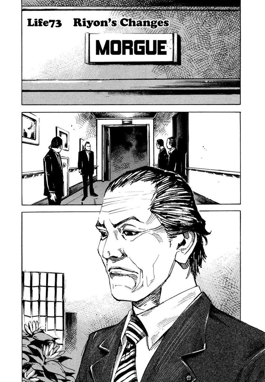 Hito Hitori Futari 73 Page 1