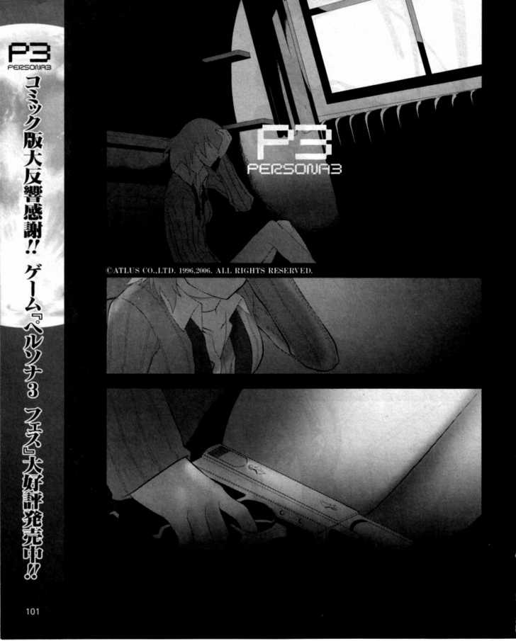 Persona 3 4 Page 2