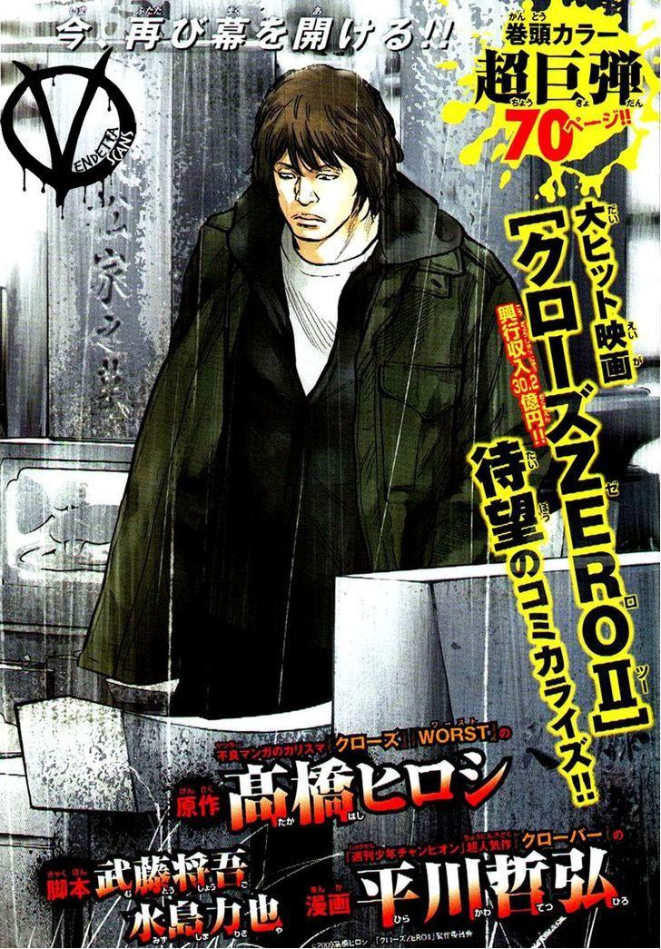 Crows Zero II: Suzuran x Houen 1 Page 3