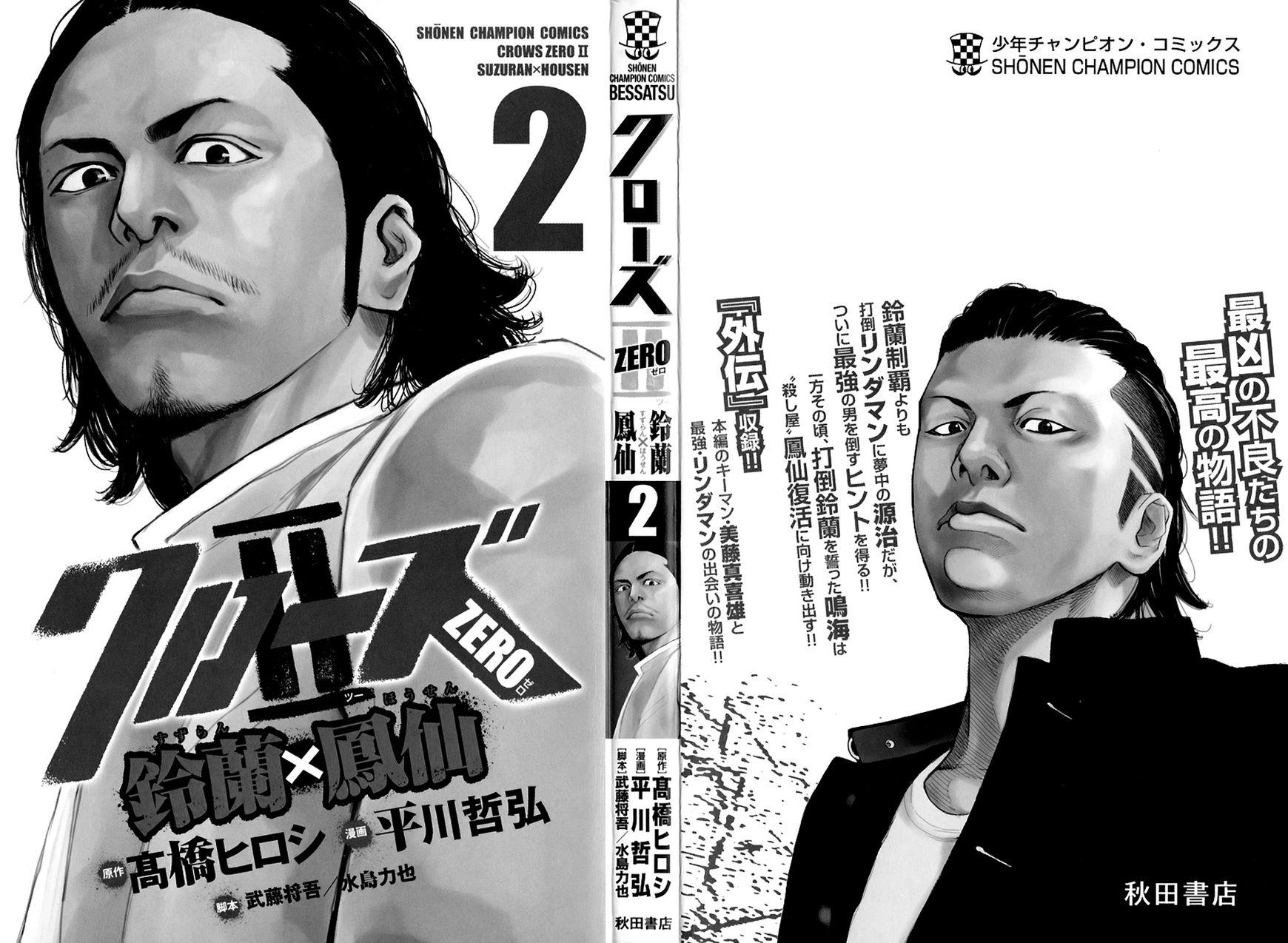 Crows Zero II: Suzuran x Houen 5 Page 2