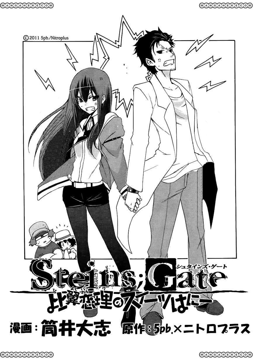 Steins;Gate - Hiyoku Renri no Sweets Honey 2 Page 1