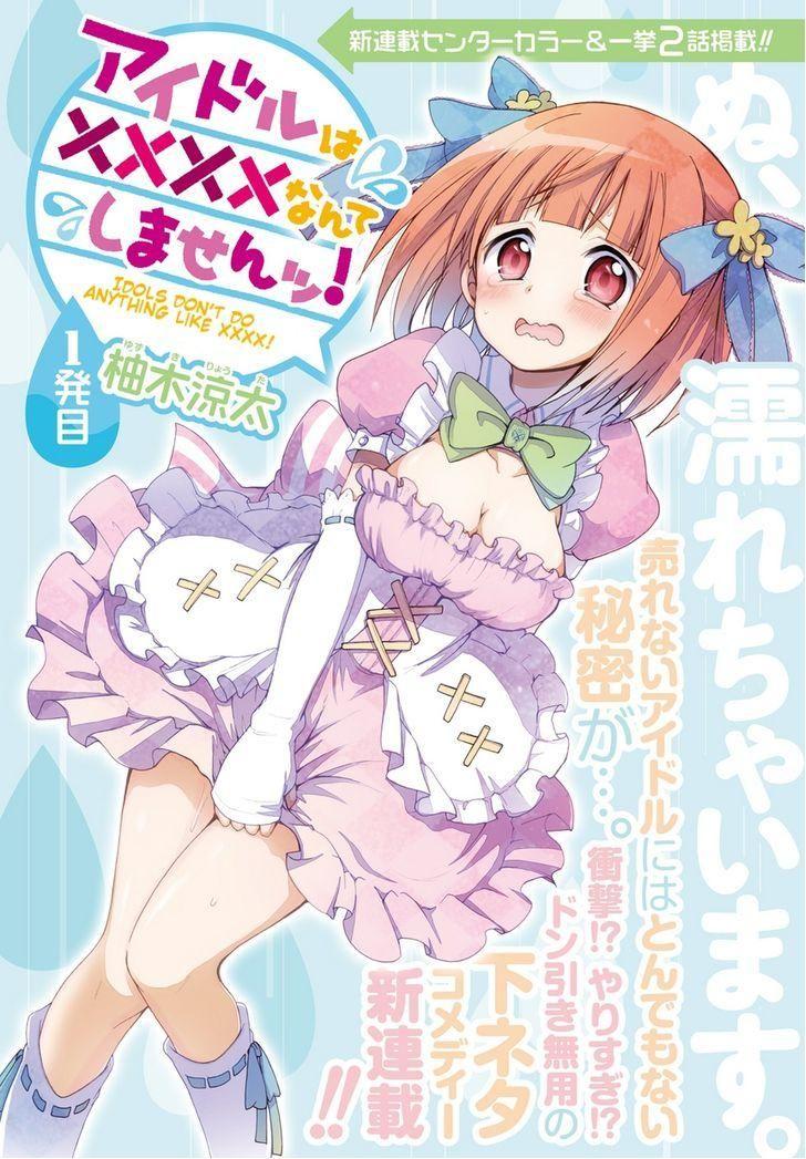 Idol wa xxxx Nante Shimasen! 1 Page 2