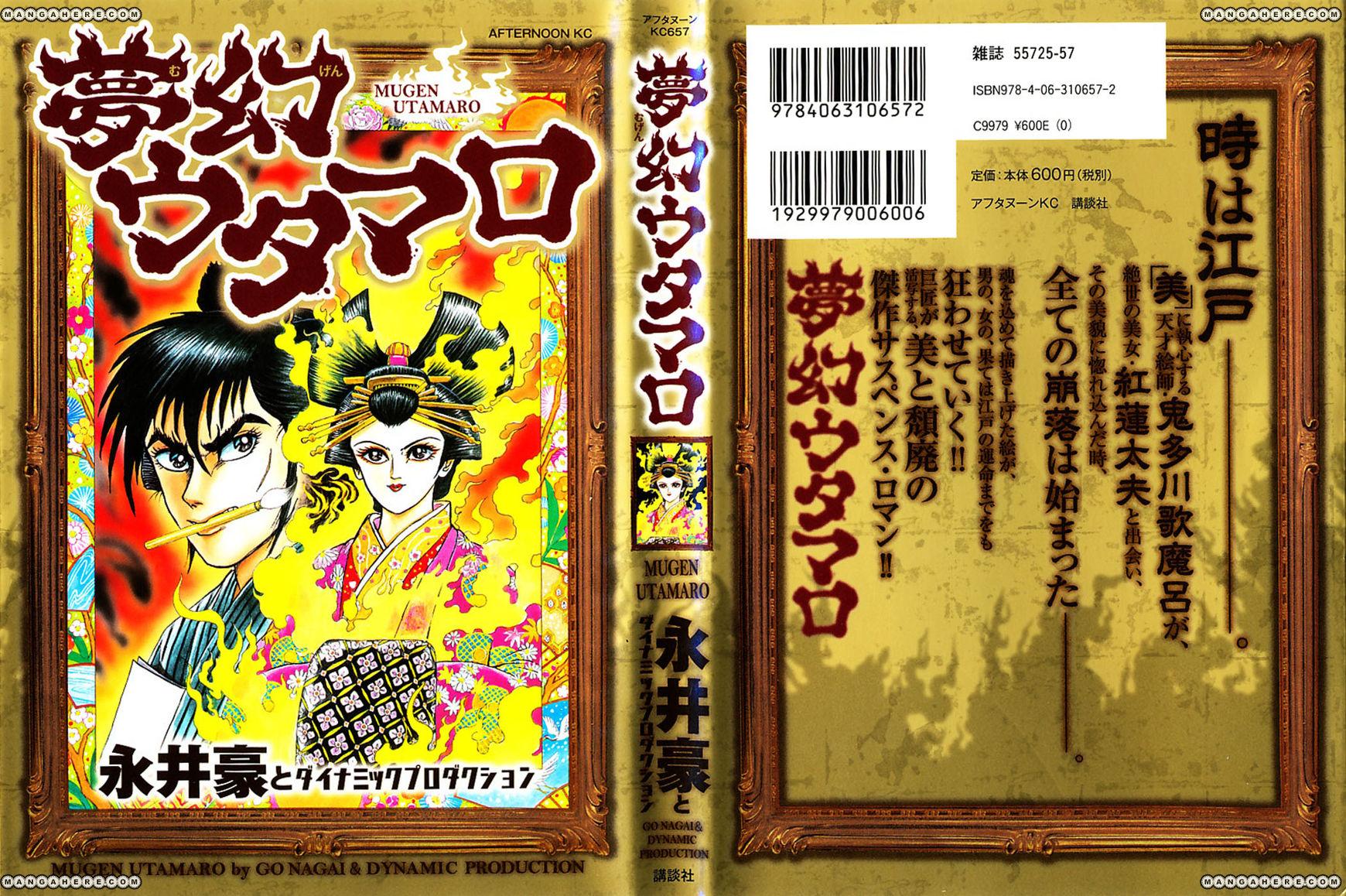 Mugen Utamaro 1 Page 1