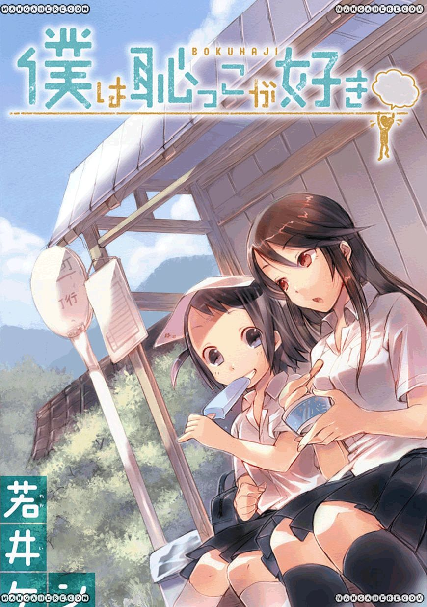 Boku wa Hajikko ga Suki 2 Page 1