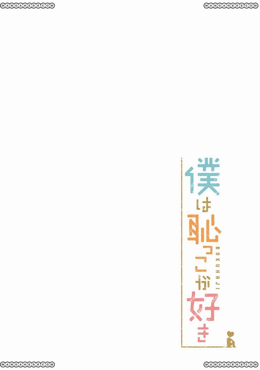 Boku wa Hajikko ga Suki 3 Page 2
