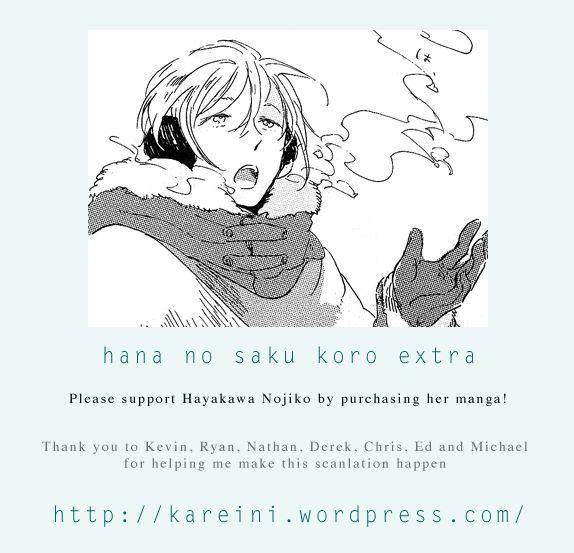 Hana no Saku Koro (HAYAKAWA Nojiko) 2.5 Page 1