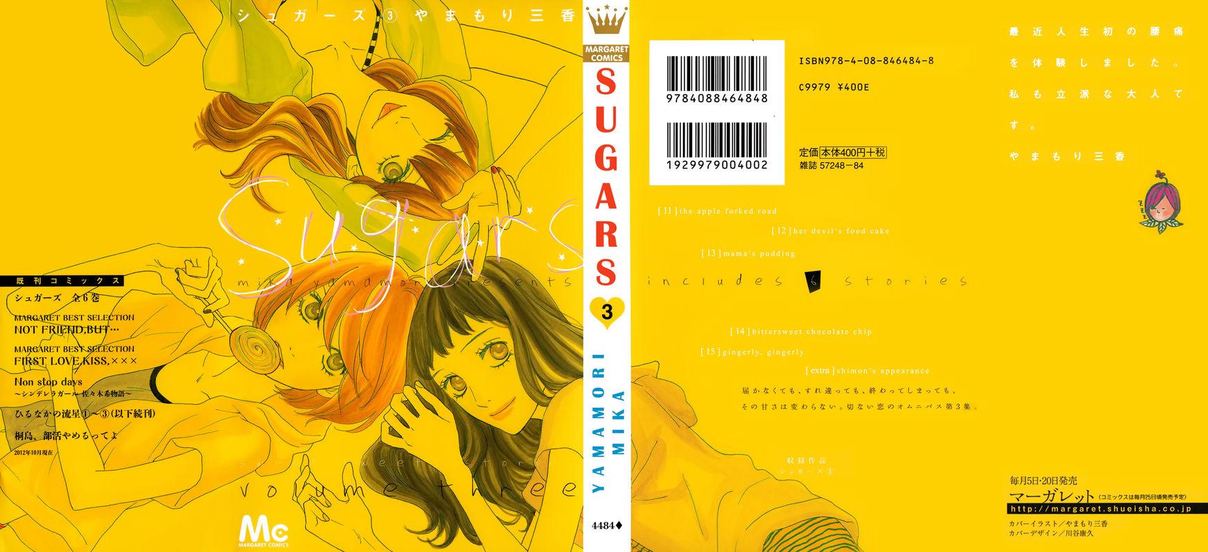 Sugars (YAMAMORI Mika) 11 Page 1