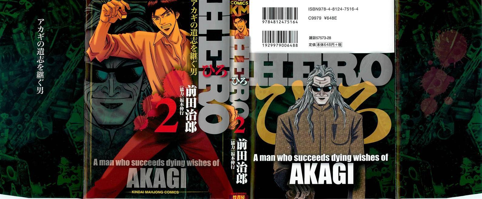 Hero - Gyakkyou no Touhai 8 Page 1