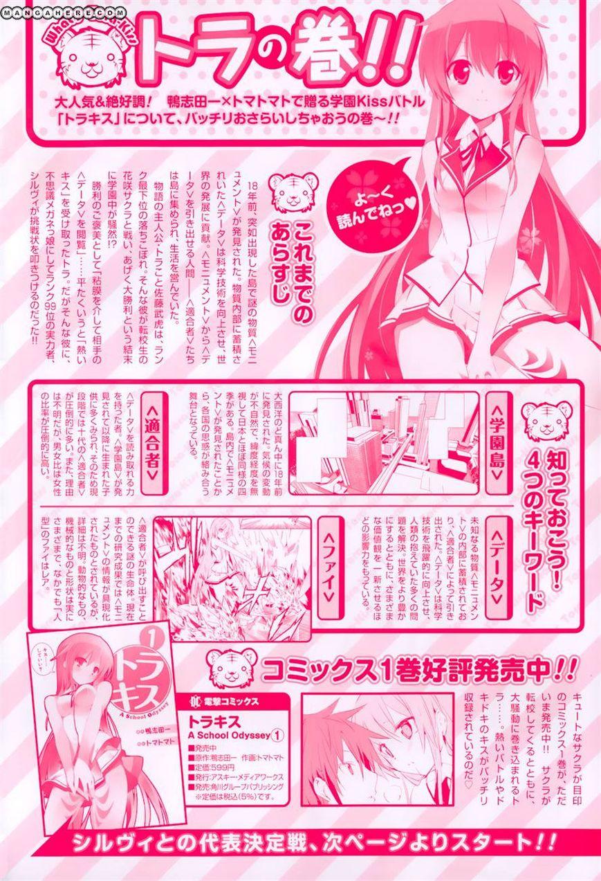 Tora Kiss - A School Odyssey 5 Page 2