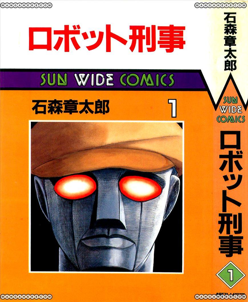 Robot Keiji 1 Page 1