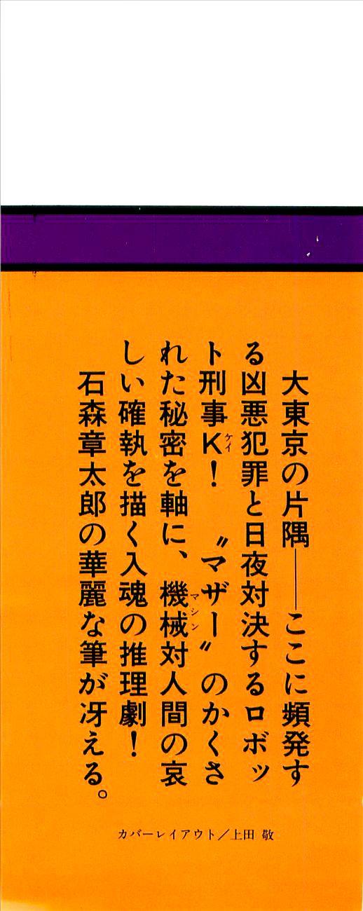 Robot Keiji 1 Page 3