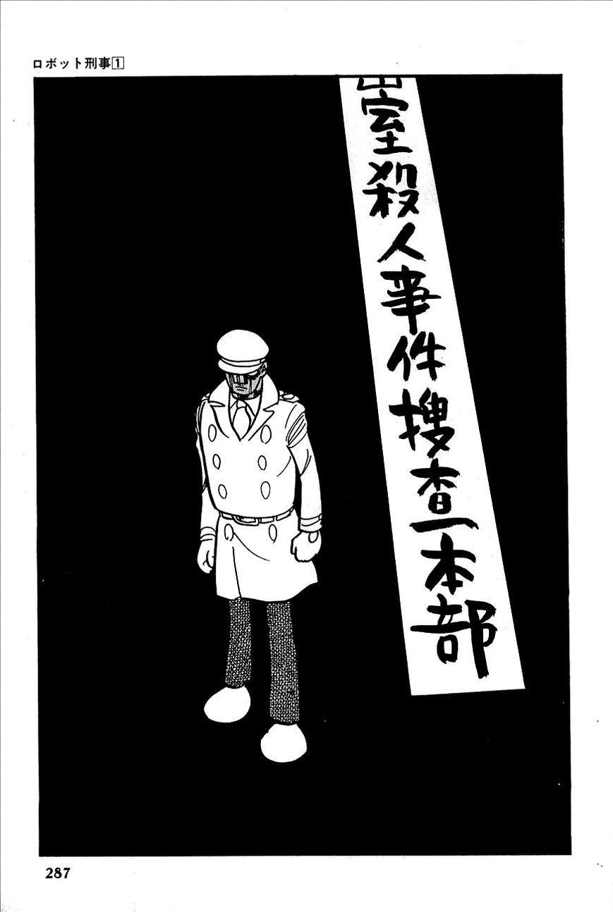 Robot Keiji 12 Page 1