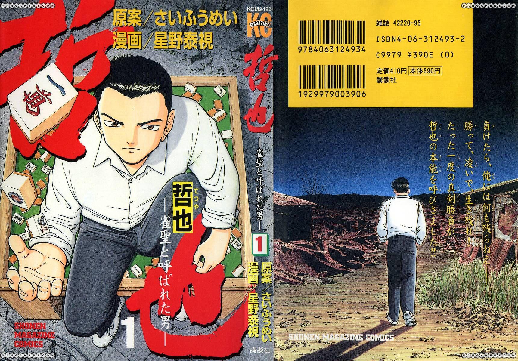 Tetsuya - Jansei to Yobareta Otoko 1 Page 1