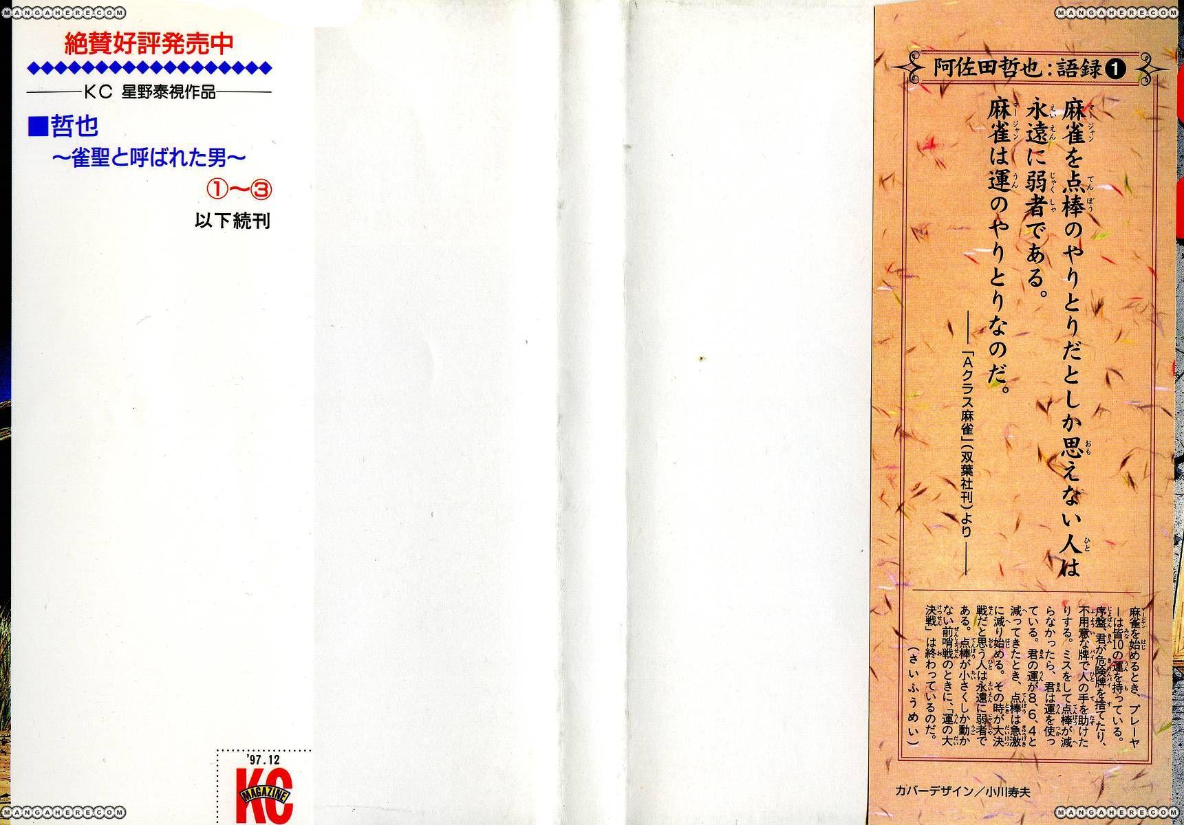 Tetsuya - Jansei to Yobareta Otoko 1 Page 2