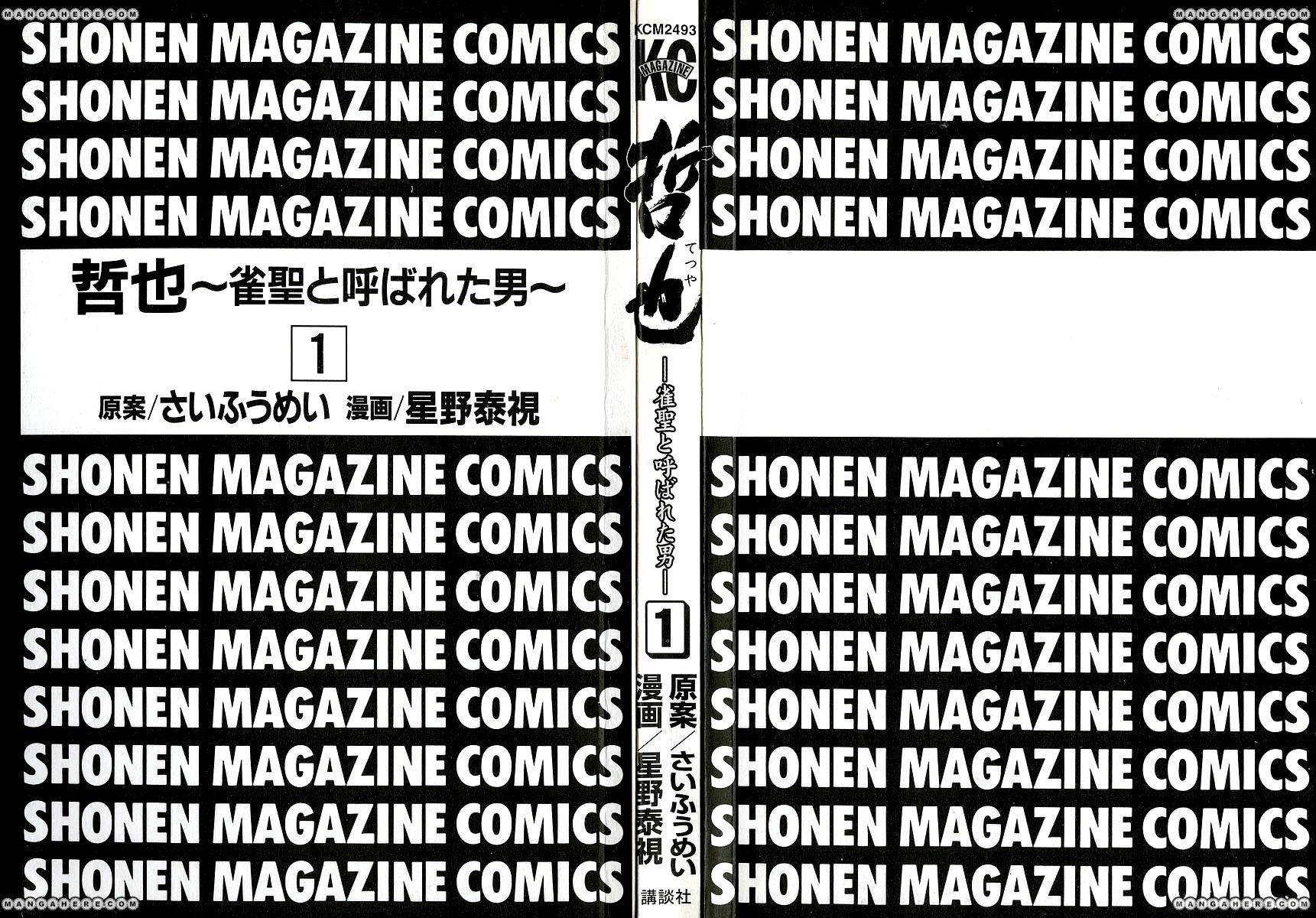 Tetsuya - Jansei to Yobareta Otoko 1 Page 3