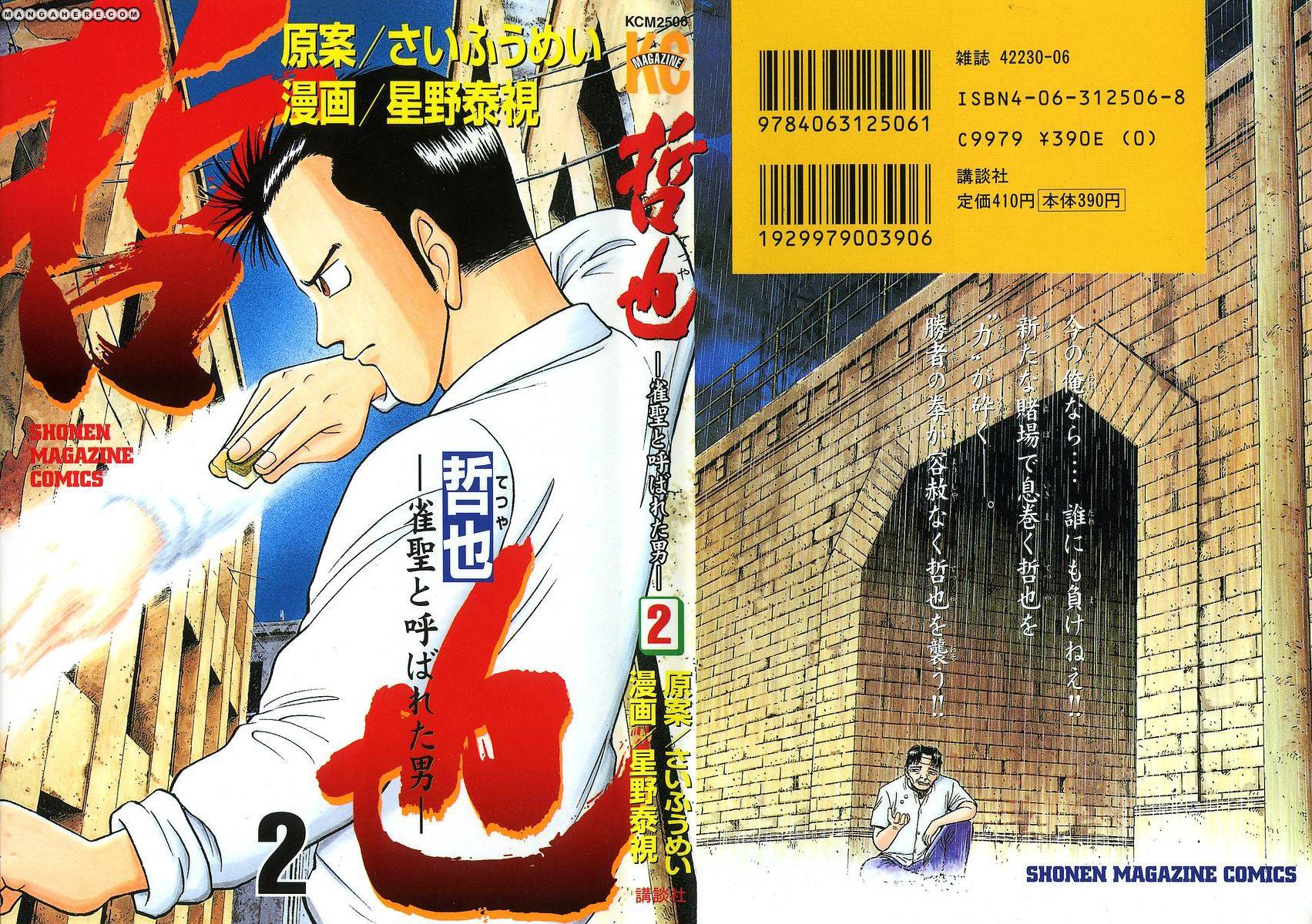 Tetsuya - Jansei to Yobareta Otoko 7 Page 1