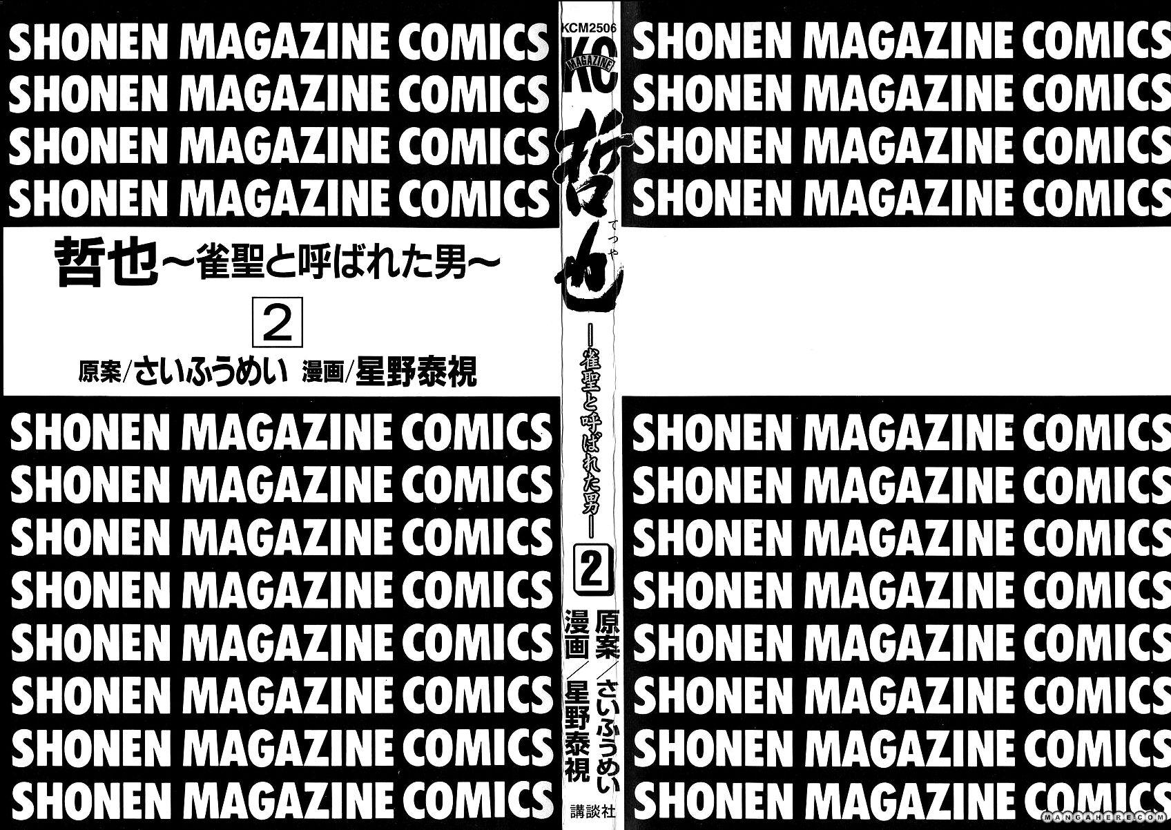 Tetsuya - Jansei to Yobareta Otoko 7 Page 3