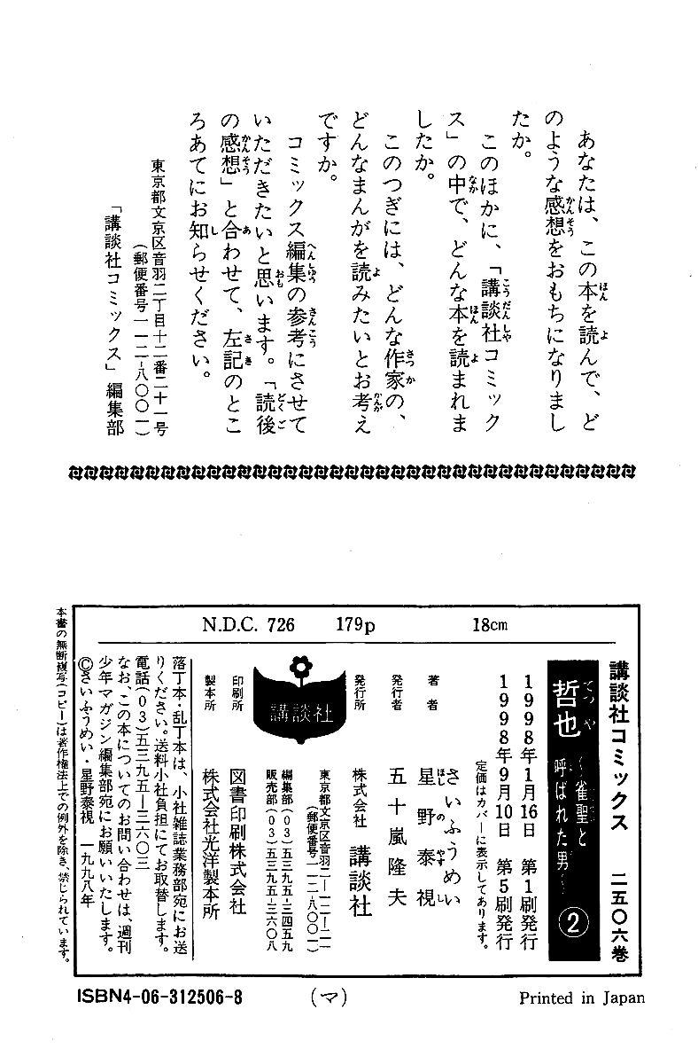 Tetsuya - Jansei to Yobareta Otoko 14 Page 2