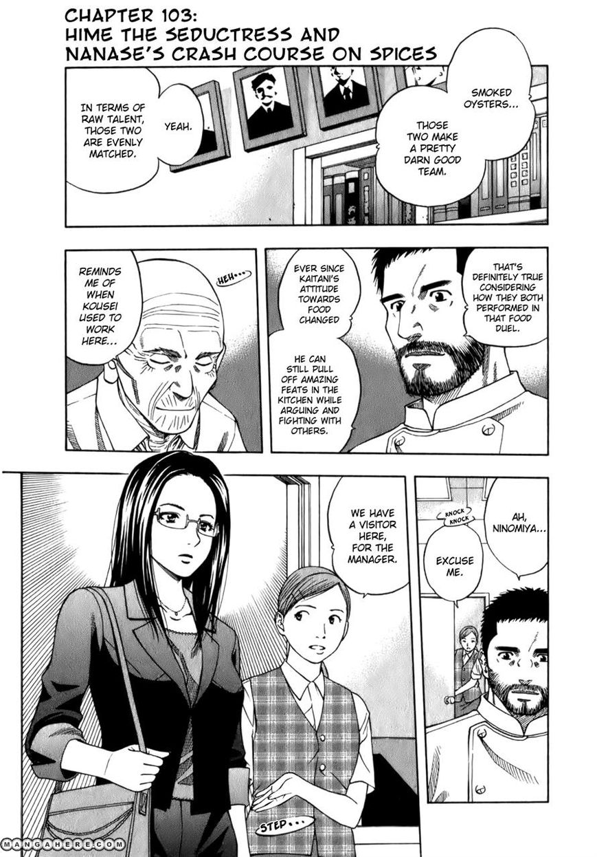 Addicted to Curry 103 Page 1