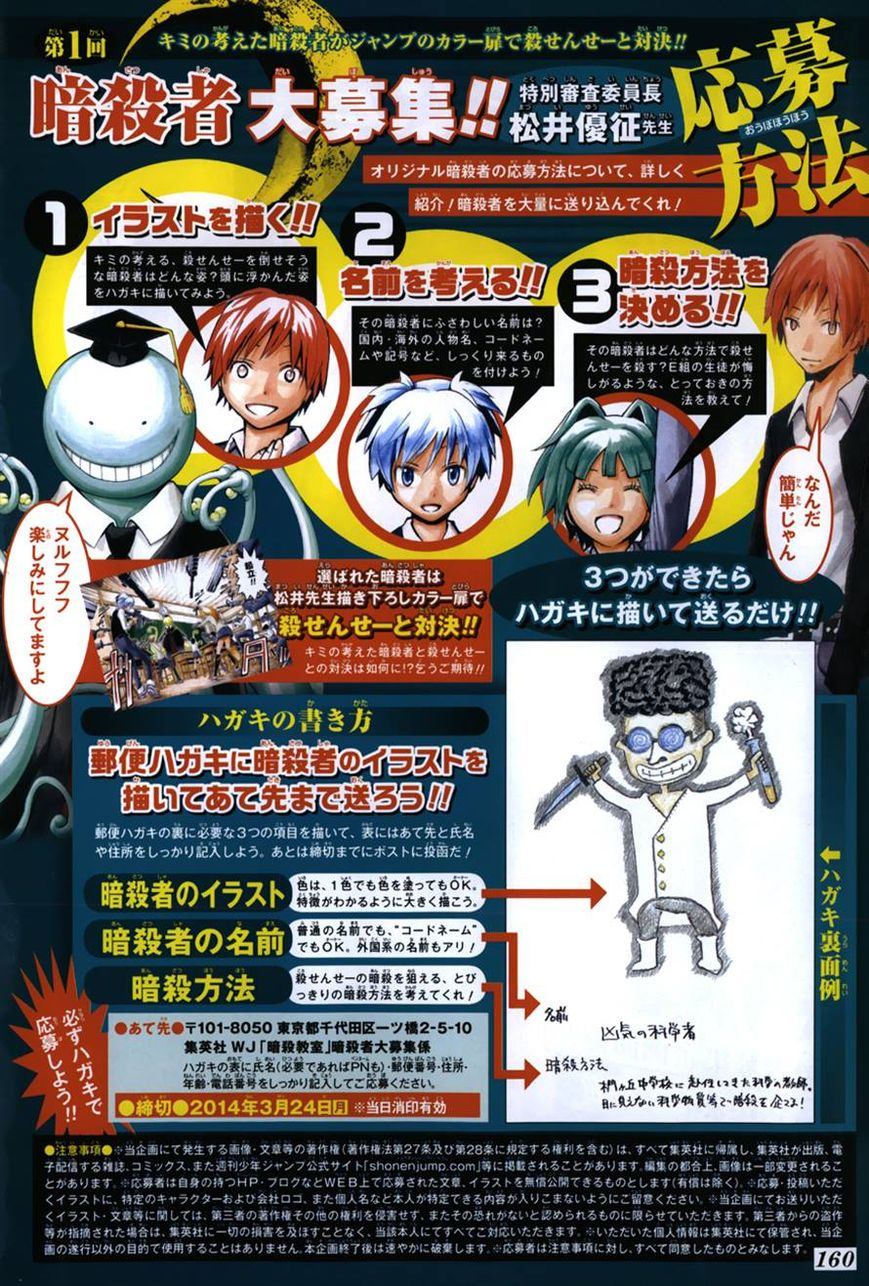 Ansatsu Kyoushitsu 82 Page 2