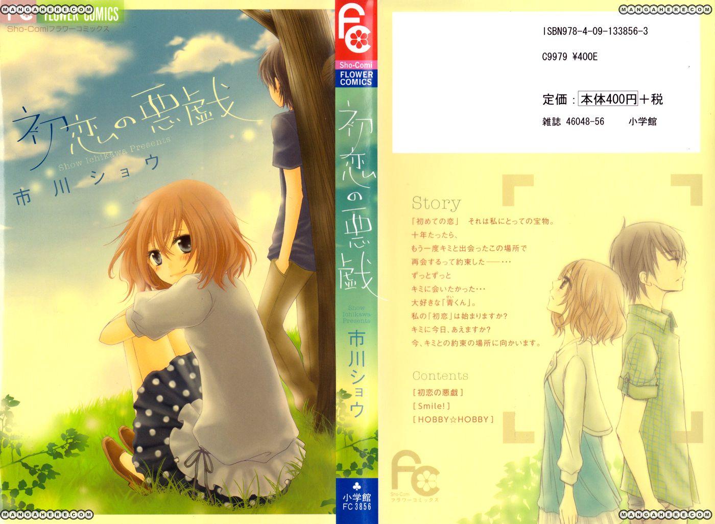 Hatsukoi no Itazura 2 Page 2