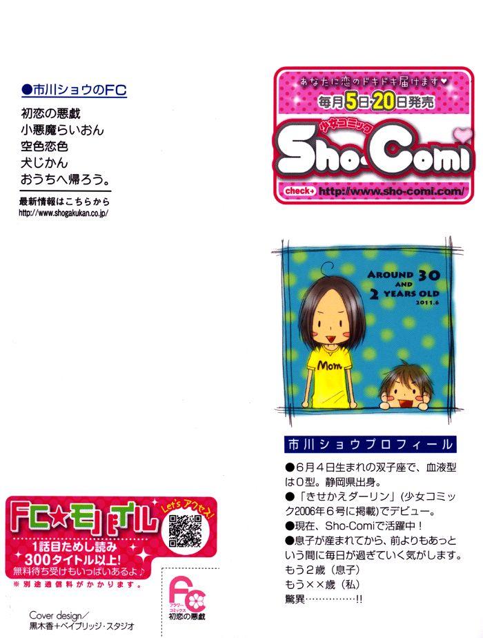 Hatsukoi Itazura Hatsukoi no Itazura 2 Page 3