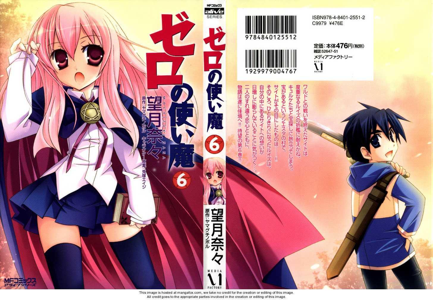 Zero no Tsukaima 27 Page 1