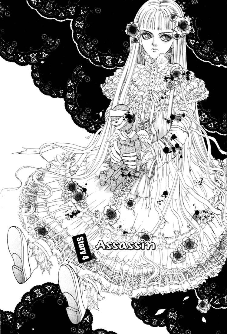 Genjuu no Seiza 4 Page 1