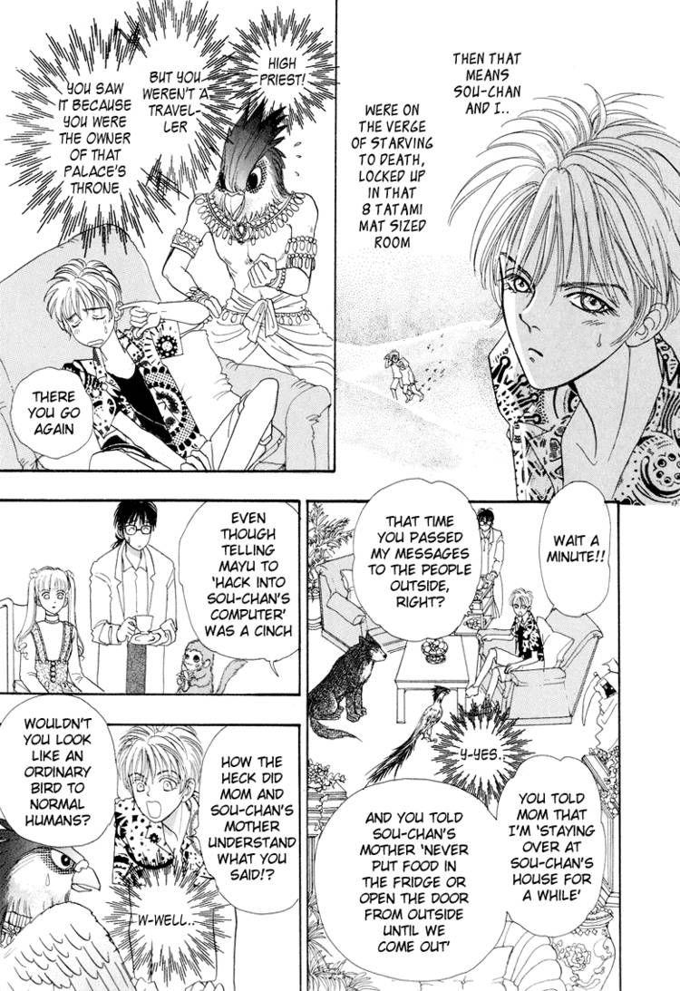 Genjuu no Seiza 7 Page 3