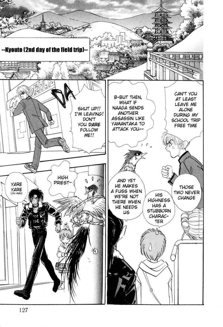 Genjuu no Seiza 9 Page 2