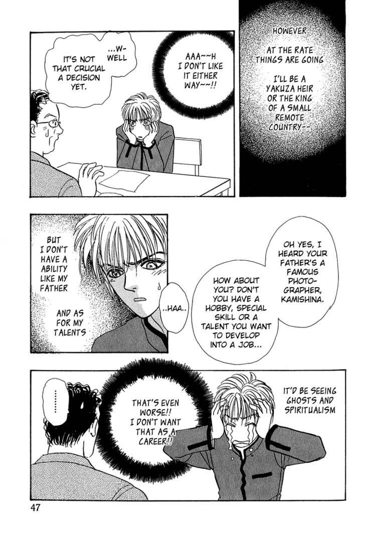 Genjuu no Seiza 12 Page 3
