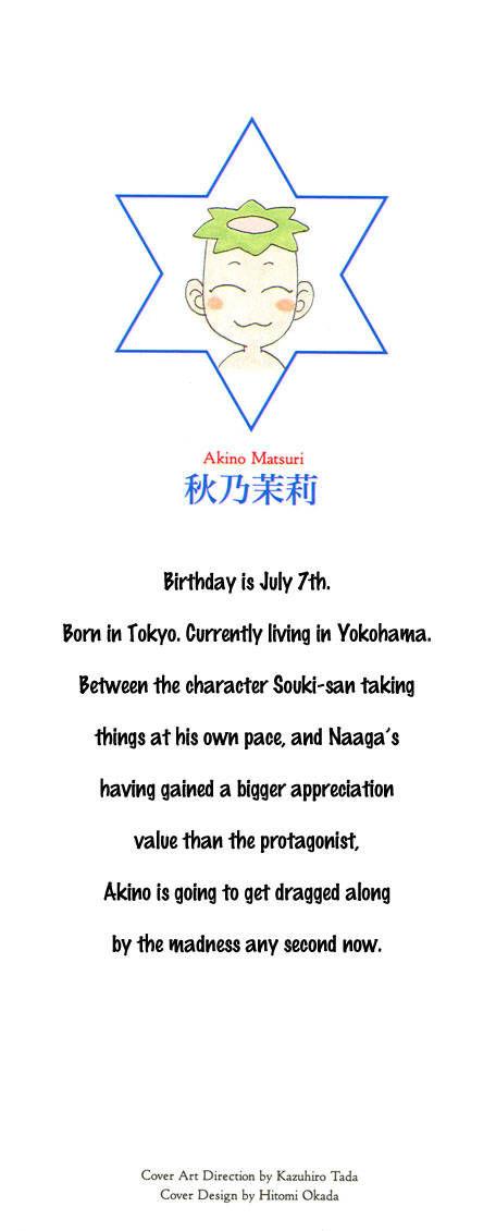 Genjuu no Seiza 16 Page 2