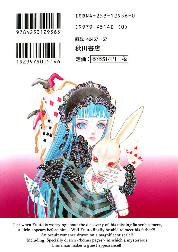 Genjuu no Seiza 16 Page 3