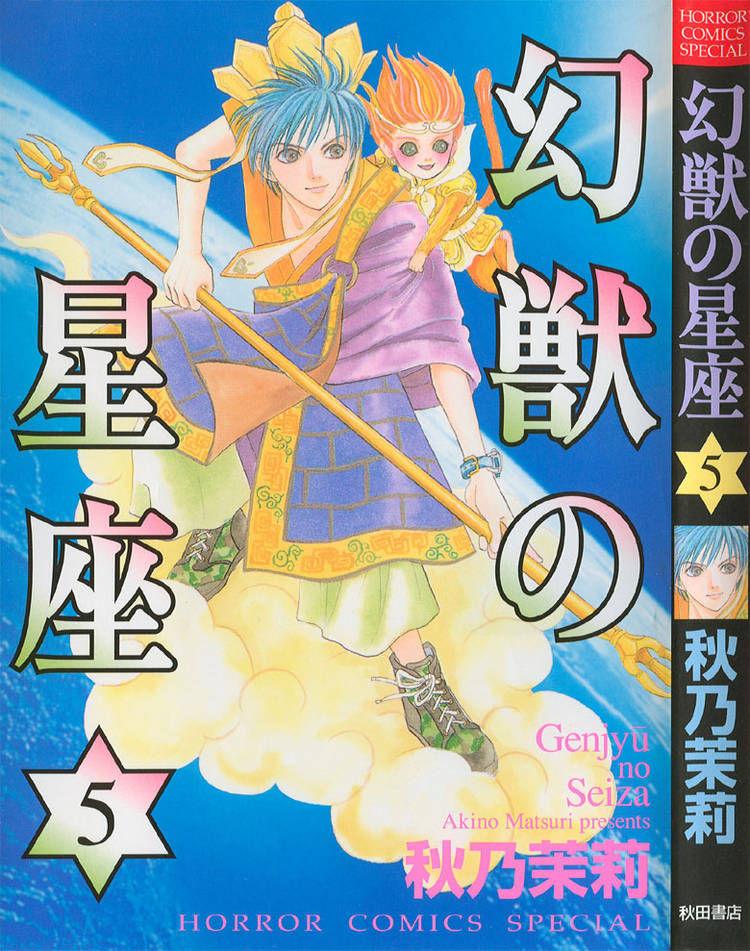 Genjuu no Seiza 20 Page 2